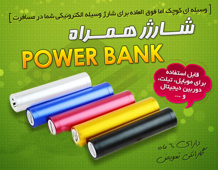 powerbank-2