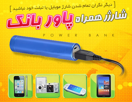 powerbank-3