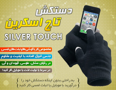 silvertouch-1