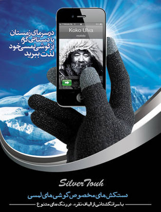 silvertouch-8